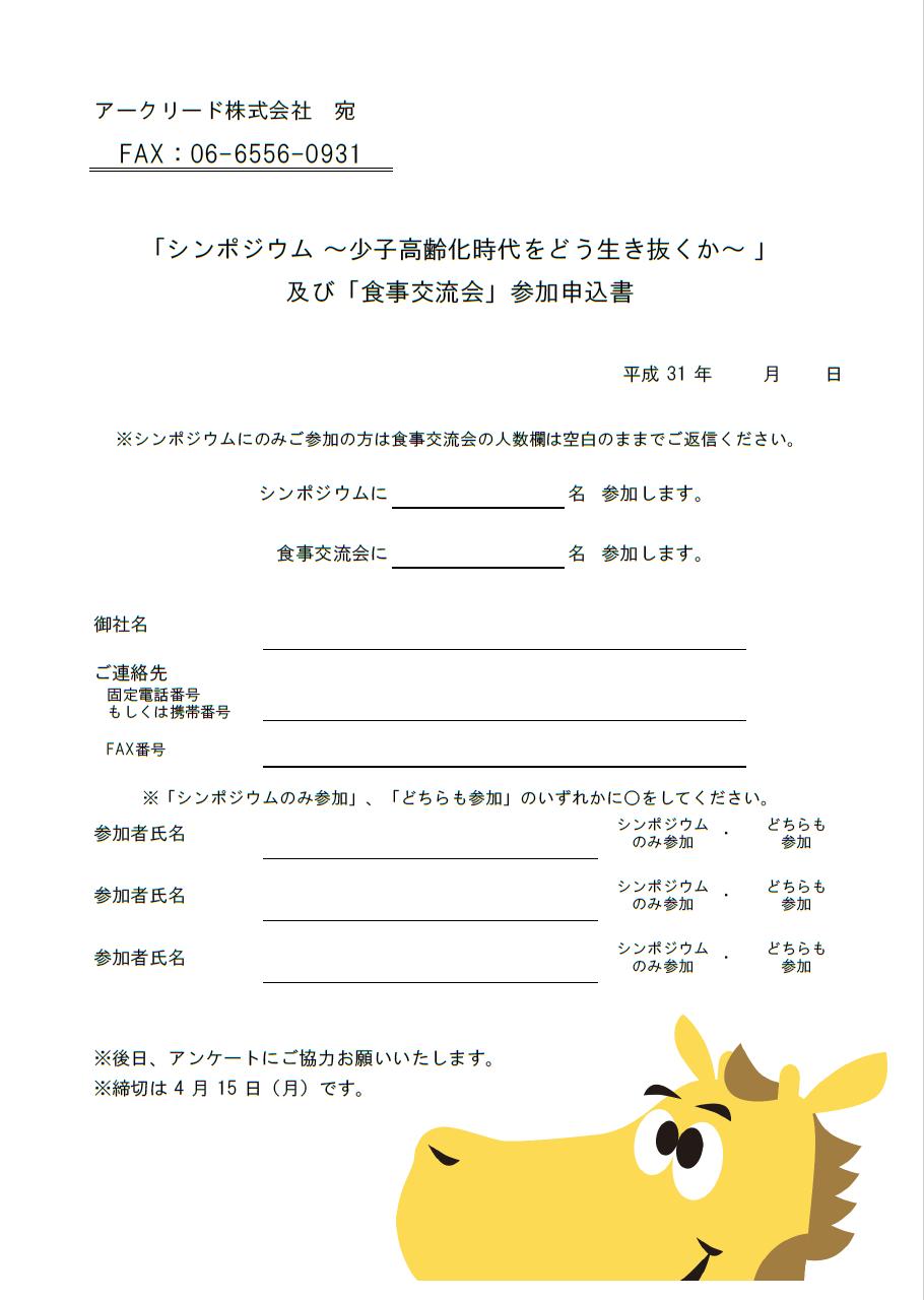 シンポジウム参加申し込み書.png