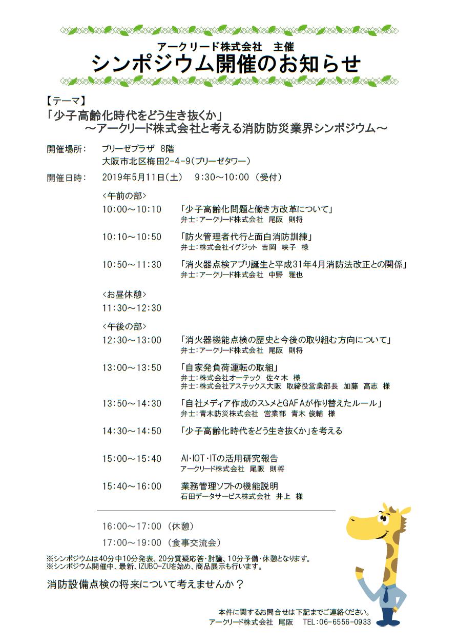 シンポジウム開催のお知らせ・改.png