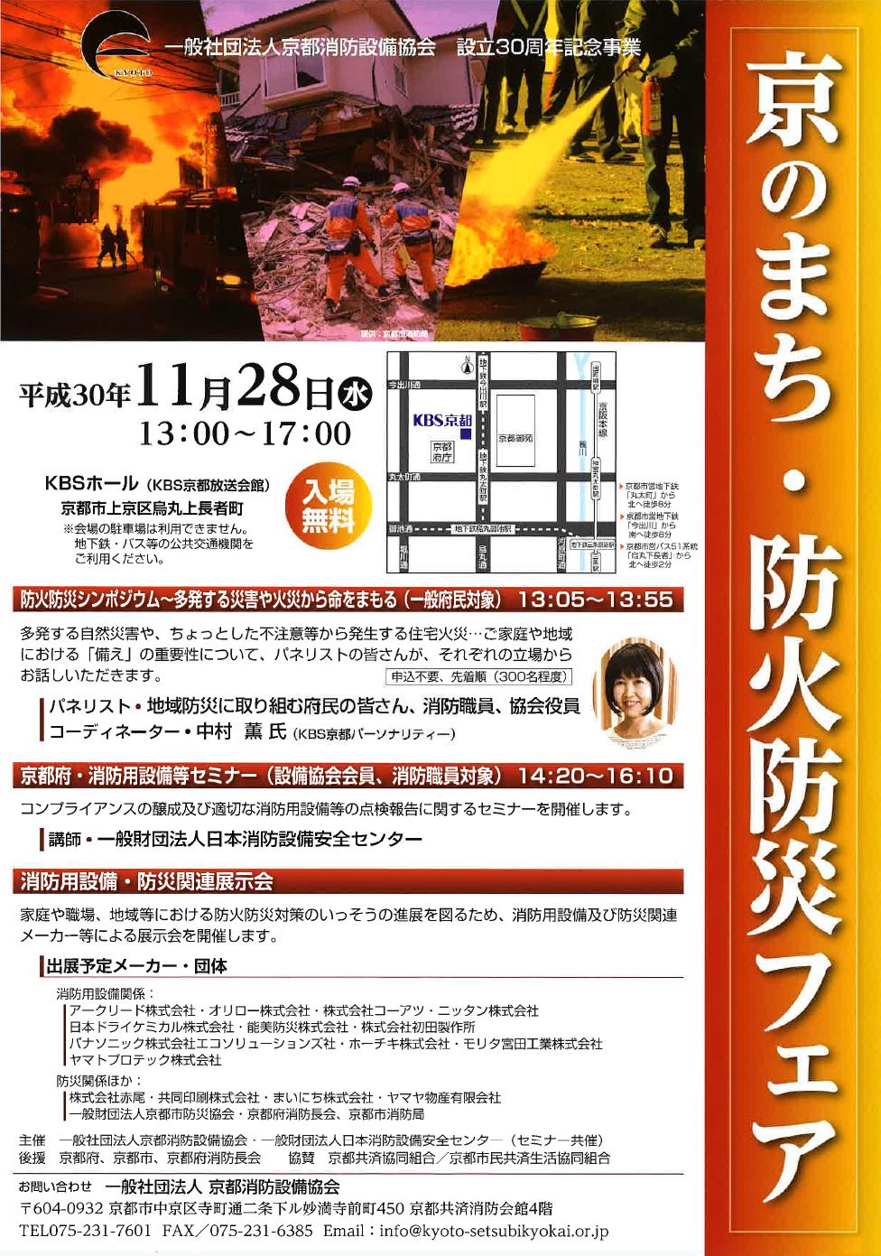 京のまち・防火防災.png