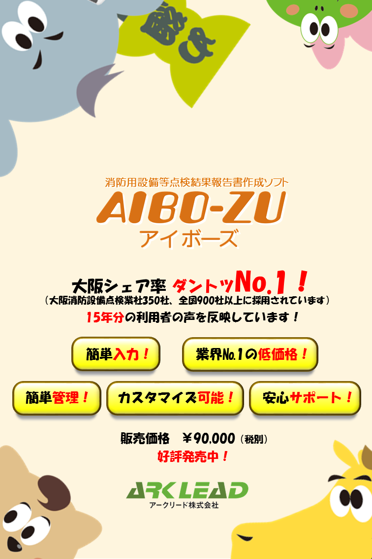 AIBO-ZUちらし2.png